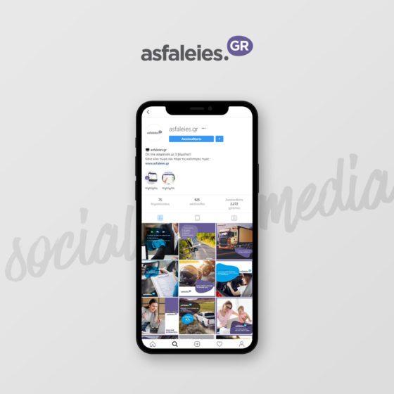Διαχείριση Social Media για την επιχείρηση Asfaleies.gr στη Λάρισα.