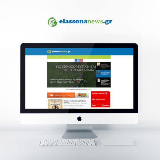 Κατασκευή Ιστοσελίδας για το ενημερωτικό Site Elassonanews στην Ελασσόνα.