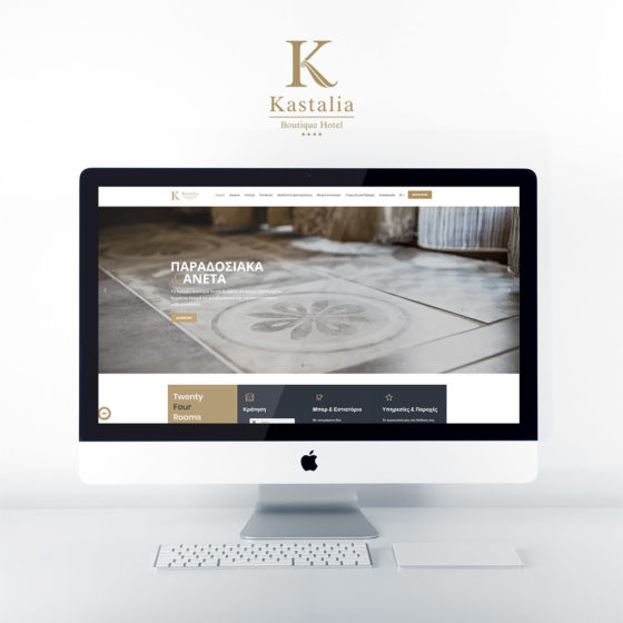 Κατασκευή Ιστοσελίδας για το Boutique Hotel Kastalia στους Δελφούς.