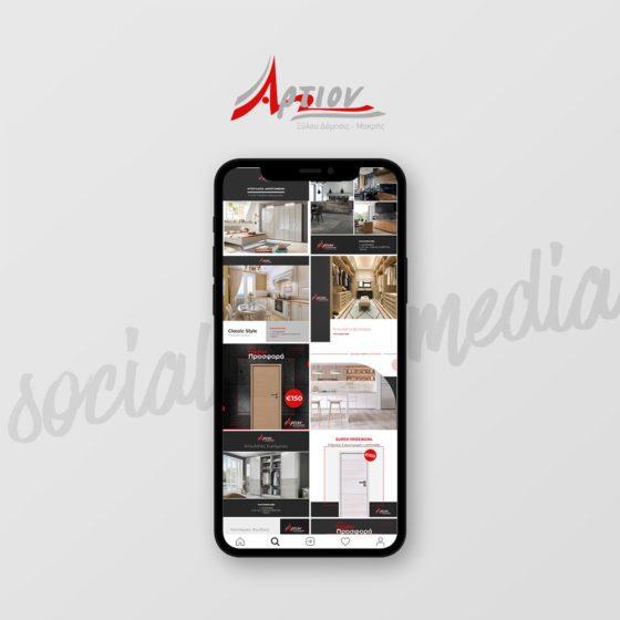 Διαχείριση Social Media για την επιχείρηση Άρτιον