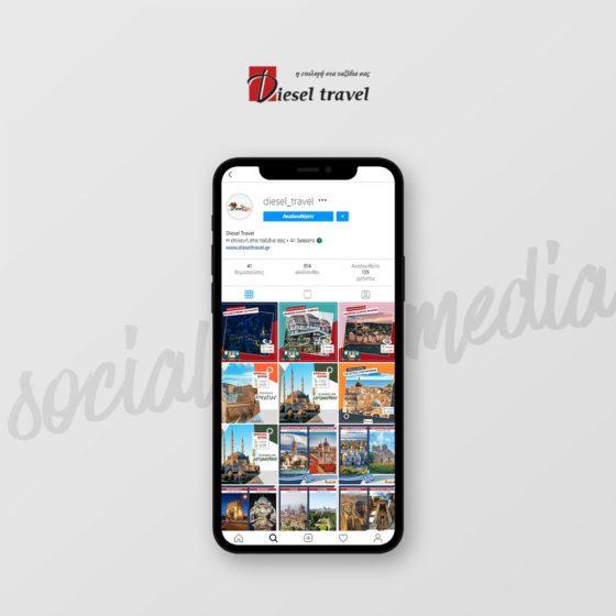 Διαχείριση Social Media για το Ταξιδιωτικό Γραφείο Diesel Travel