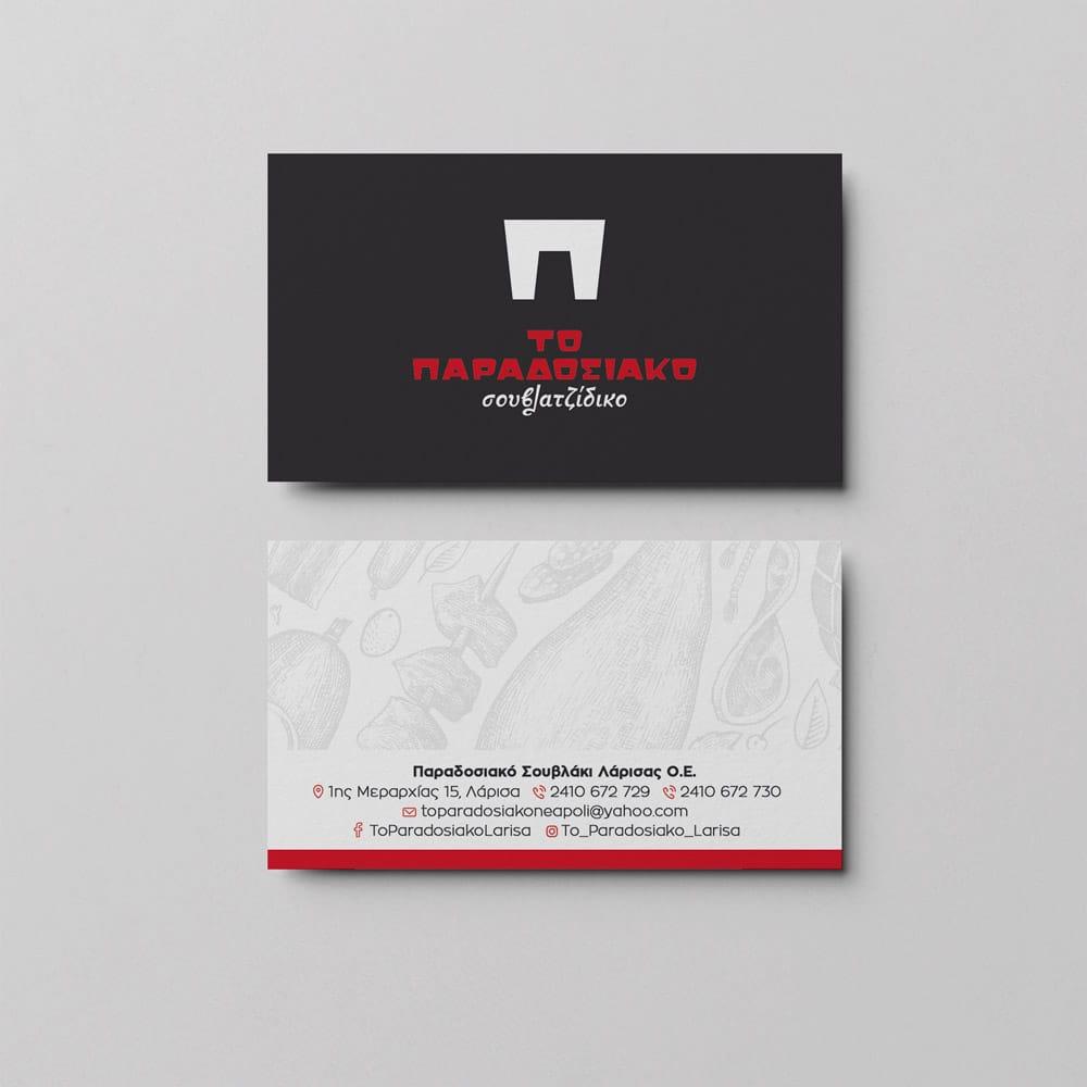 Σχεδιασμός επαγγελματικής κάρτας Παραδοσιακό Σουβλατζίδικο