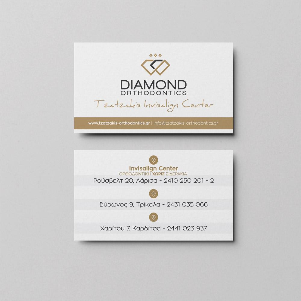 Σχεδιασμός επαγγελματικών καρτών για το Diamond Orthodontics Tzatzakis Invisalign Center στην Λάρισα.