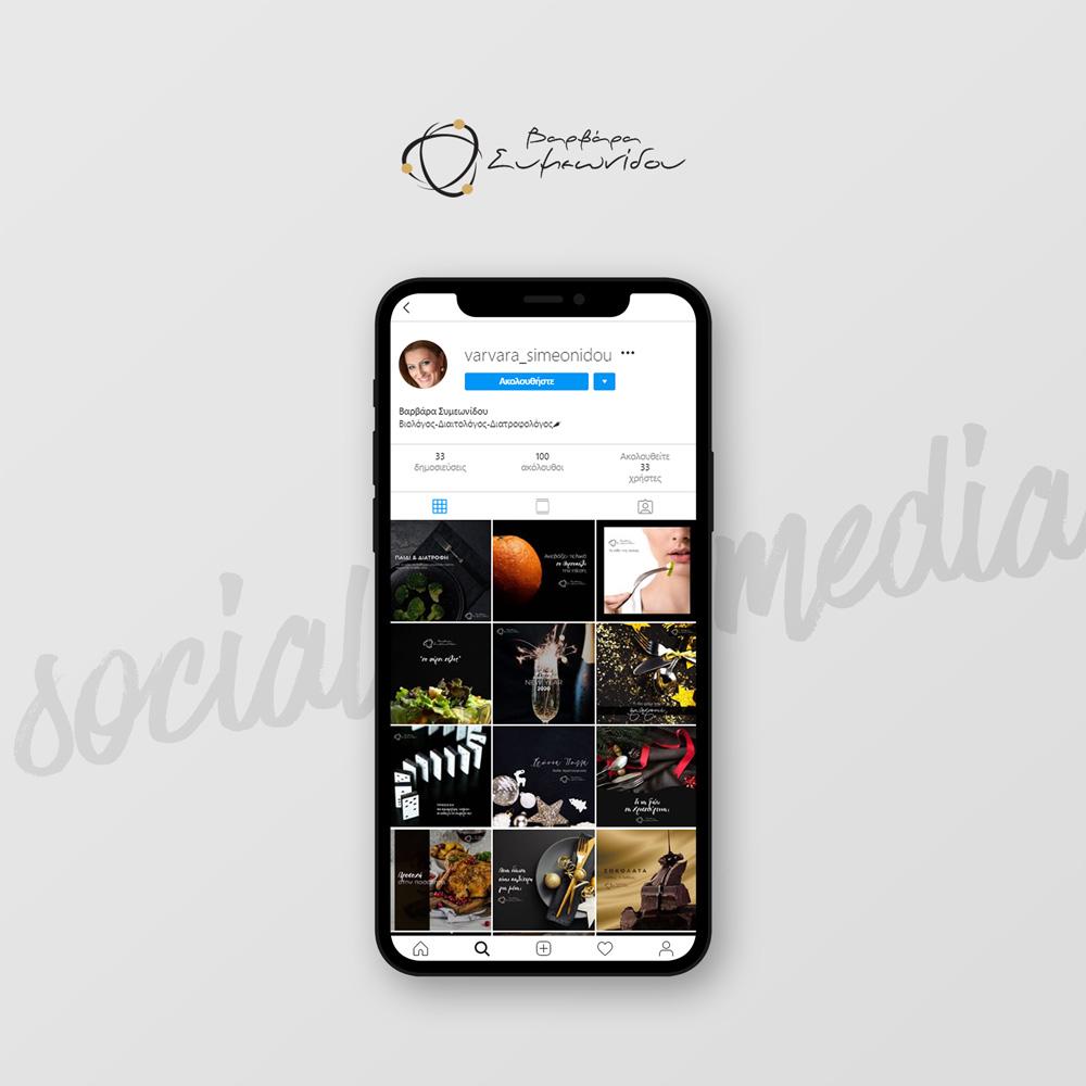 Διαχείριση Social Media για τη διαιτολόγο - διατροφολόγο Βαρβάρα Συμεωνίδου στη Λάρισα.
